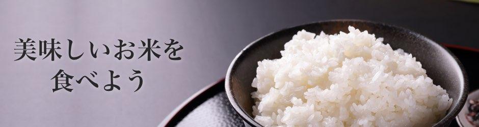 お米のことならハカドリ飲食。お米の選び方から炊き方・保存方法まで